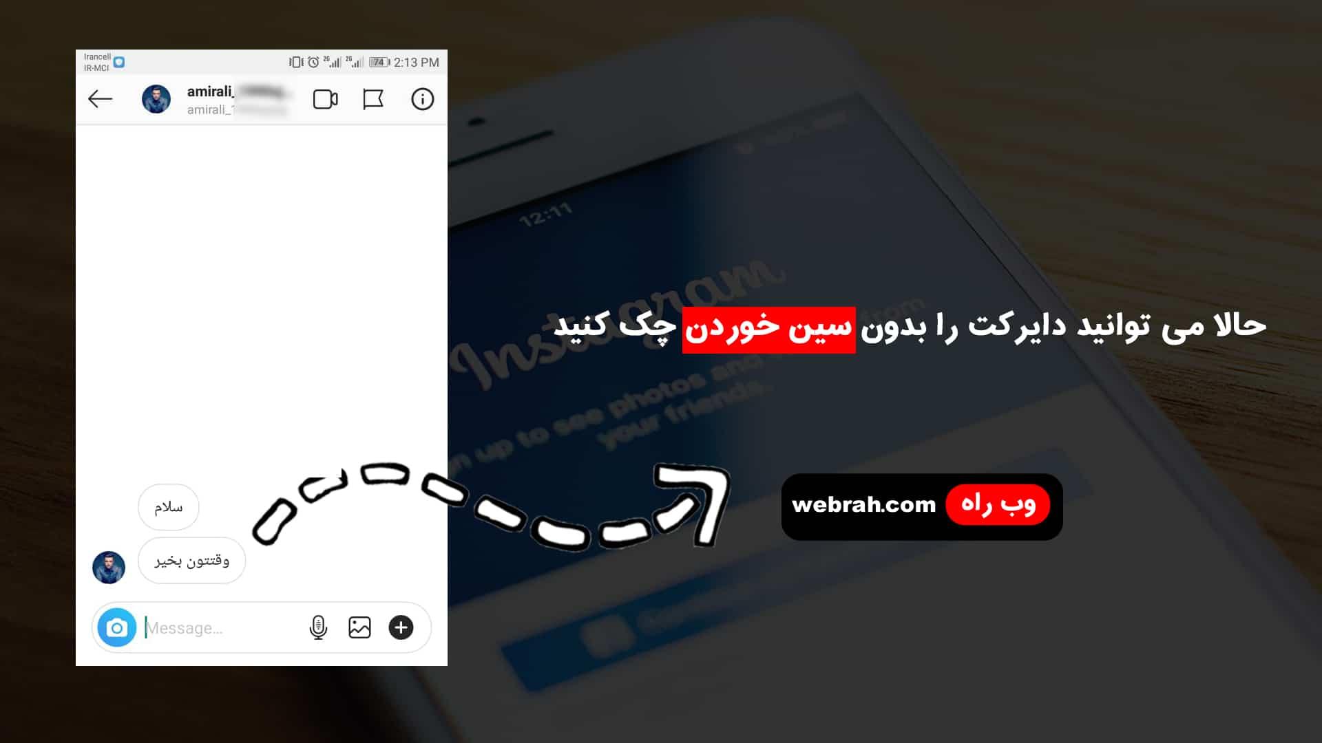 خواندن-پیام-خصوصی-دایرکت-اینستاگرام-بدون-سین-خوردن