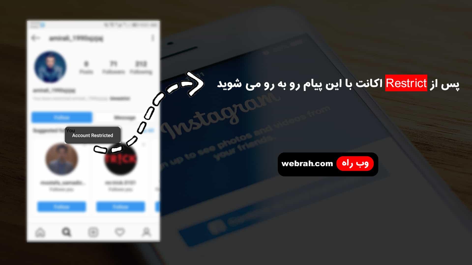 استفاده-از-قابلیت-restrict-برای-خواندن-پیام-در-دایرکت-بدون-سین-خوردن-در-اینستاگرام-6