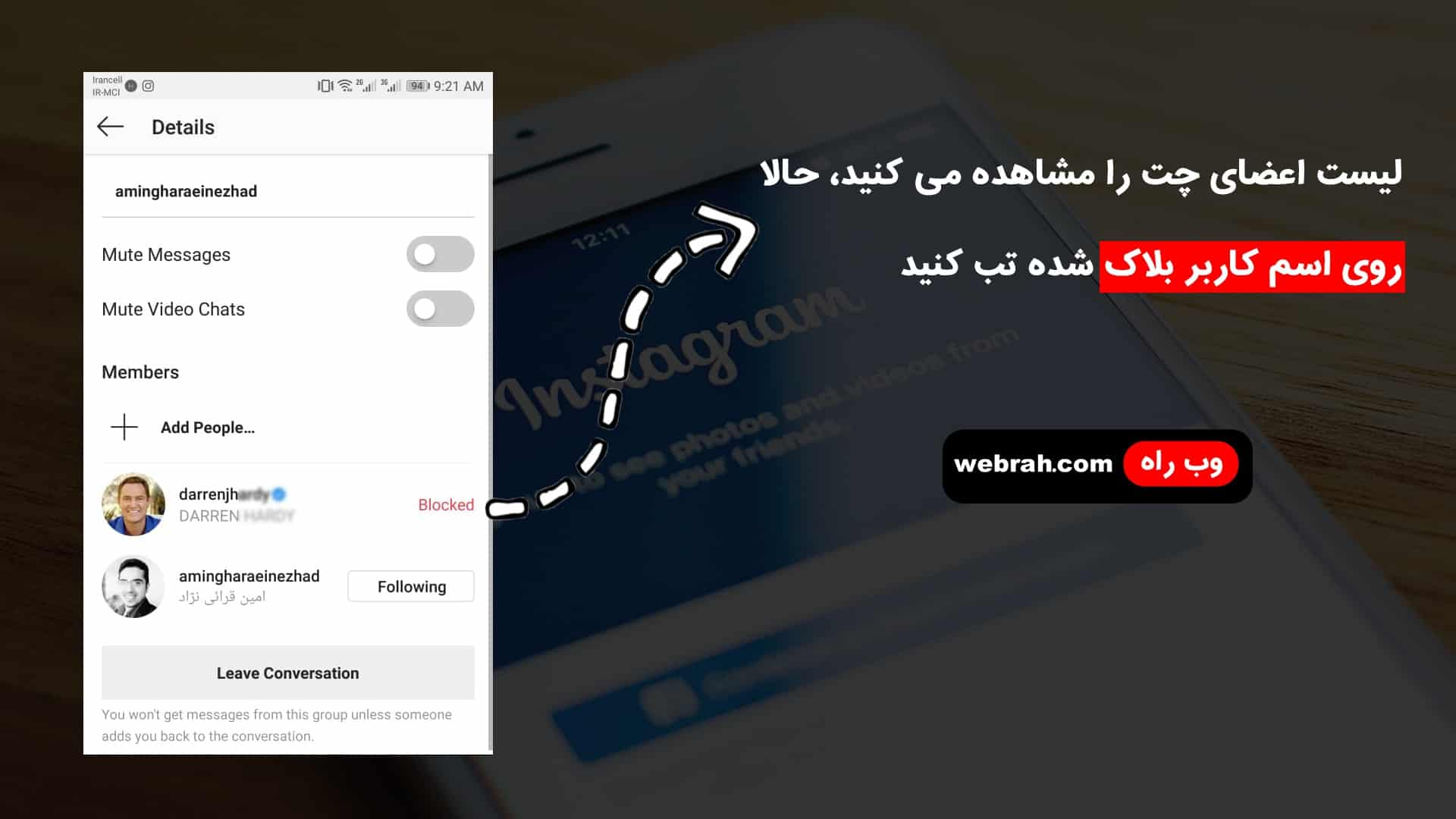 رفع-بلاک-دو-طرفه-اینستاگرام